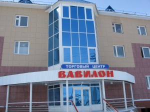 Торговый центр Вавилон